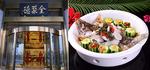 왕실·제후가 먹던 '산동요리'…재료 본연의 맛 살린 '회양요리'