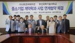 부산과학기술대, ㈜나라코퍼레이션과 중소기업 계약학과 사업 연계협약