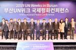 부산외국어대, 부산UN위크 국제평화컨퍼런스 주관
