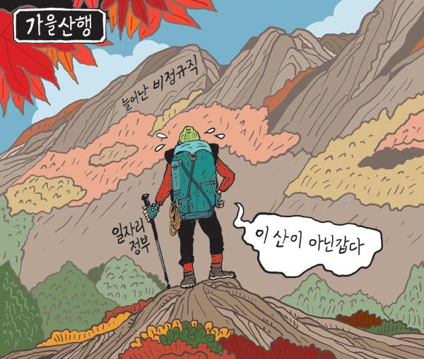 [서상균 그림창] 가을산행