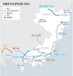 대중교통 철도 중심 재편…동남권 광역경제권 구축 '속도'