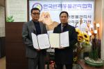 부산경상대학교, 한국반려동물관리협회와 산학협력체결