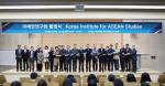 부산외국어대학교, 아세안 문화원 출범식 거행