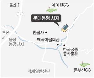 문재인 대통령 '사저 효과' 양산 매곡동 개발 붐