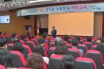 부산 동구, 2019년 전 직원 아동학대 예방교육 실시