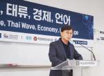 부산외국어대 한-태 소사이어티(KTS), '신남방정책과 태국' 컨퍼런스 개최