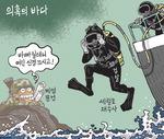 [서상균 그림창] 의혹의 바다