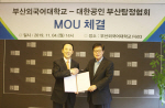 부산외국어대, 부산 탐정연구협회와 MOU체결