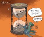 [서상균 그림창] 흐르는 시간