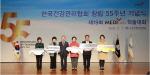 건협, 창립 55주년 기념식에서 장애인 특화차량 제작 지원금 기탁