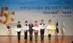 한국건강관리협회, 창립 55주년 기념식 개최