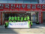 동명대 천사무료급식소 무료급식 봉사