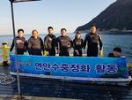 한국해양대학교, 영도구 하리항 좌대 낚시터 일대에서 수중정화활동
