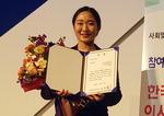 부산가톨릭대 최수진 학생, 한국연구재단 이사장상