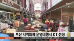 부산 지역화폐 운영대행사 KT 선정