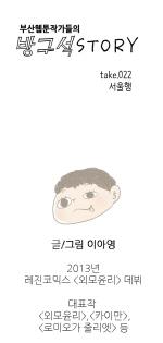 [부산 웹툰 작가들의 방구석 STORY] 서울행. 이아영