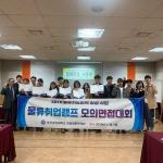 부산경상대학교 항공해운무역과, '2019년 취업역량강화 캠프 및 모의면접대회' 개최