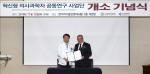 고신대복음병원, 혁신형 의사과학자 공동연구 사업단 개소 기념식 개최