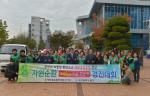 동구새마을부녀회 헌옷모으기 경진대회