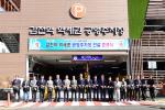 사상구, 감전역 역세권 공영주차장 준공식 개최