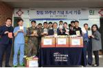 건협 부산검진센터, 창립55주년 기념 도서기부