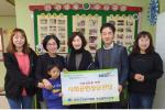 건협 부산검진센터, 풀잎지역아동센터에  사회공헌성금 전달