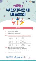 부산대, 「2019 부산지역문제 대토론회」 개최