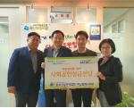 건협 부산검진센터, 사회적협동조합 부산희망리본에 사회공헌성금 전달