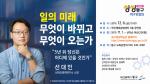 부산 동구, 선대인 초청 씽씽동구 아카데미 개최