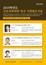 동아대 인문과학대학, 기획콜로키움 연속 개최