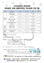 부산경상대학교 평생교육원 2019년도 동계 교원직무연수 진행