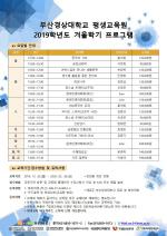 부산경상대학교 평생교육원, 겨울학기 일반과정 프로그램 모집