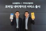 카카오, LG유플러스 합작 내비 출시…스마트 교통 '절대강자' 노린다