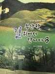 [신간 돋보기] 부산 중구 영선고갯길의 문화사