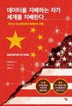 [신간 돋보기] 핀테크 권위자의 중국 산업 분석