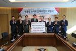 BNK그룹, 부울경 스타트업 투자펀드 약정