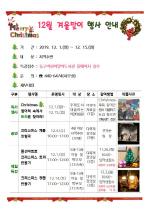 동구어린이영어도서관,'책 속에서 따뜻한 겨울나기 행사'개최