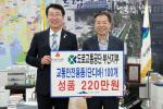 도로교통공단 부산광역시지부, 부산 남구에 폐지수집 어르신 위한 '단디바' 기탁