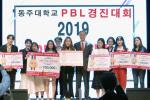 동주대, 사회맞춤형 성과발표 PBL 경진대회 개최