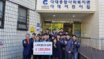 장림1동, ㈜화신볼트산업 임직원 다대종합사회복지관 경로식당 배식봉사 및 성금지원