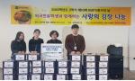 부산외대 사회기여센터, 금정구에 사랑의 김장김치 기탁