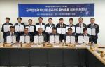 한국해양대 LINC+사업단, 부산 6개 대학연합 산학관 협력 MOU 체결
