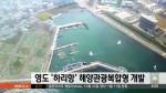 부산 영도 '하리항' 해양관광복합형 공간 개발