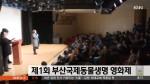 제1회 부산국제동물생명 영화제 열려