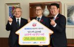 부산 남구에 한국남부발전(주) KOSPO 희망주택 후원금 전달