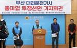 """""""콜 중계 수수료 부당"""" 부산 대리운전 기사 파업 예고"""