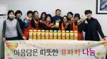 수영구 남천2동 수영사랑회  「마음담은 유자청 나눔 사업」 추진