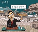 [서상균 그림창] 푸드트럭