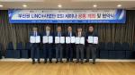 동서대 등 부산권 LINC+사업단, ESI 세미나 공동 개최 및 협약 체결