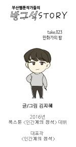 [부산 웹툰 작가들의 방구석 STORY] 만화가의 밤. 김지혜